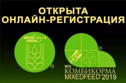 Exhibition ''MVC: Grain-Combined feeds-Veterinary medicine-2019''